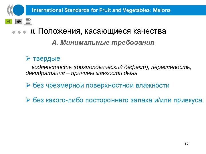 International Standards for Fruit and Vegetables: Melons lll II. Положения, касающиеся качества A. Минимальные