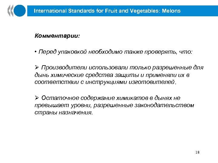 International Standards for Fruit and Vegetables: Melons Комментарии: • Перед упаковкой необходимо также проверять,