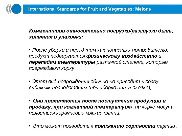 International Standards for Fruit and Vegetables: Melons Комментарии относительно погрузки/разгрузки дынь, хранения и упаковки: