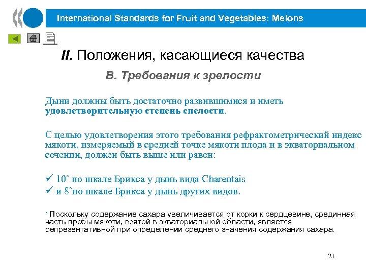 International Standards for Fruit and Vegetables: Melons II. Положения, касающиеся качества B. Требования к