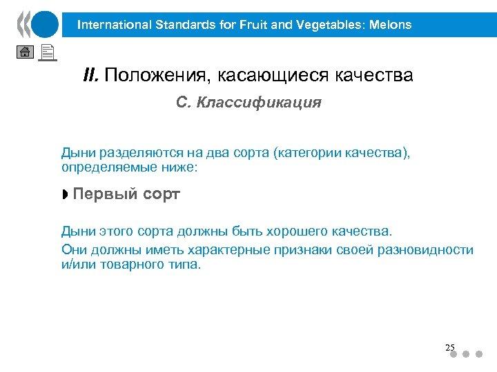 International Standards for Fruit and Vegetables: Melons II. Положения, касающиеся качества C. Классификация Дыни