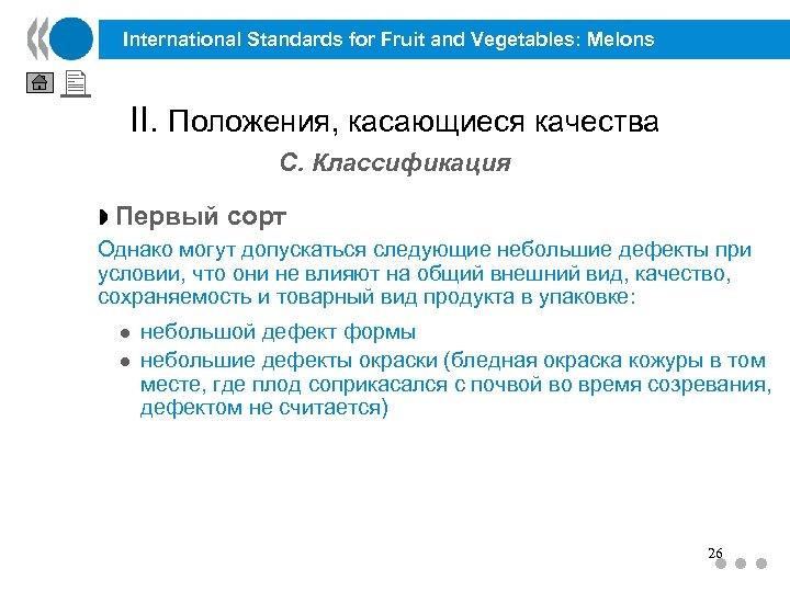 International Standards for Fruit and Vegetables: Melons II. Положения, касающиеся качества C. Классификация Первый