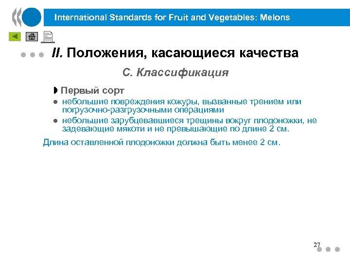 International Standards for Fruit and Vegetables: Melons l l l II. Положения, касающиеся качества