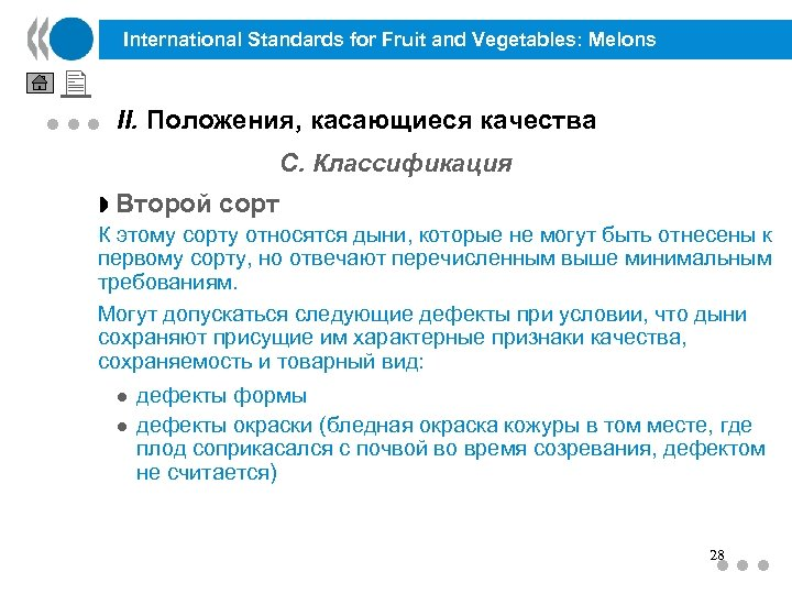 International Standards for Fruit and Vegetables: Melons lll II. Положения, касающиеся качества C. Классификация