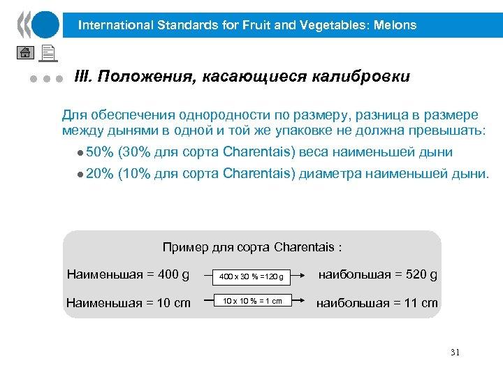 International Standards for Fruit and Vegetables: Melons lll III. Положения, касающиеся калибровки Для обеспечения