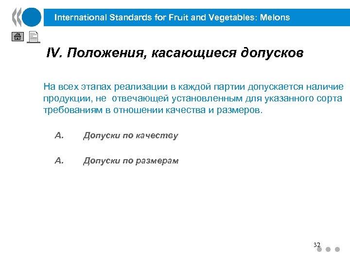 International Standards for Fruit and Vegetables: Melons IV. Положения, касающиеся допусков На всех этапах