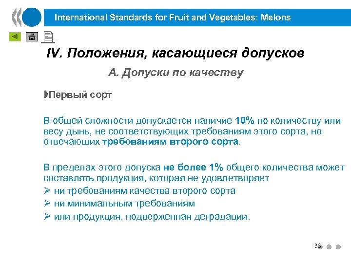 International Standards for Fruit and Vegetables: Melons IV. Положения, касающиеся допусков A. Допуски по