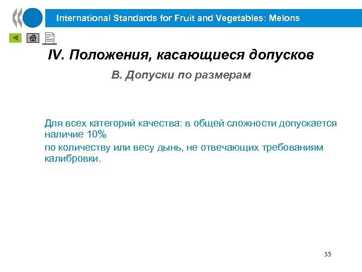 International Standards for Fruit and Vegetables: Melons IV. Положения, касающиеся допусков B. Допуски по