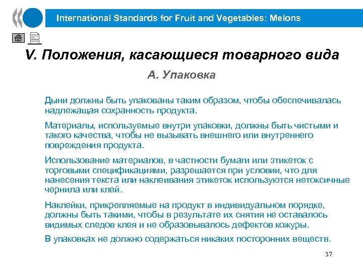 International Standards for Fruit and Vegetables: Melons V. Положения, касающиеся товарного вида A. Упаковка