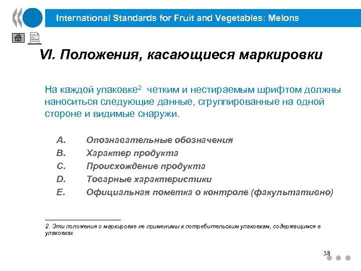 International Standards for Fruit and Vegetables: Melons VI. Положения, касающиеся маркировки На каждой упаковке