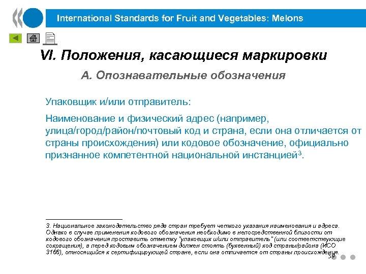 International Standards for Fruit and Vegetables: Melons VI. Положения, касающиеся маркировки A. Опознавательные обозначения