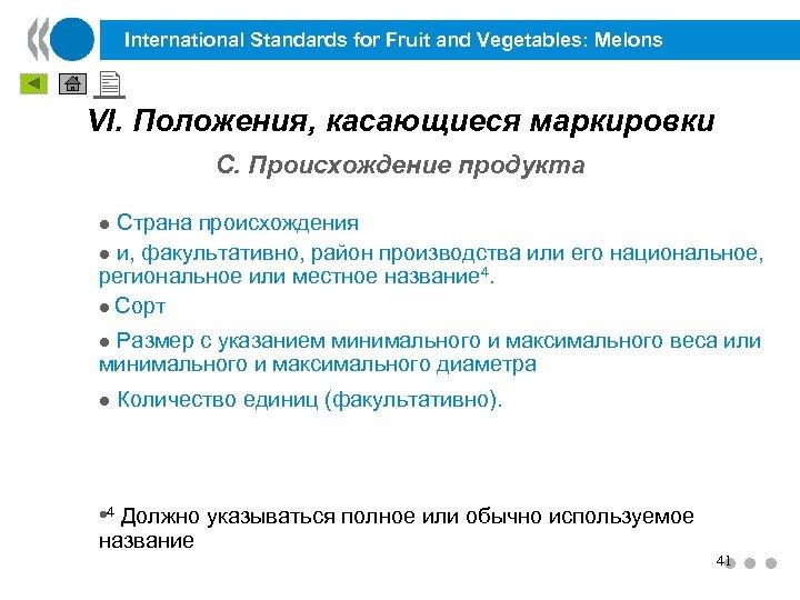 International Standards for Fruit and Vegetables: Melons VI. Положения, касающиеся маркировки C. Происхождение продукта