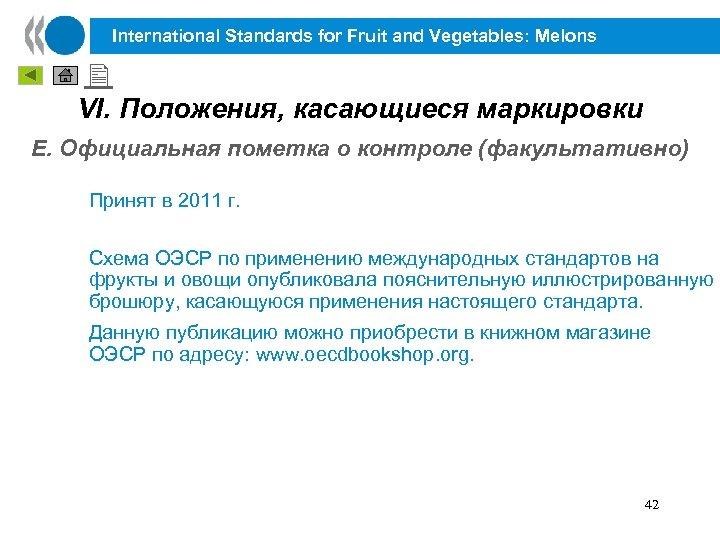 International Standards for Fruit and Vegetables: Melons VI. Положения, касающиеся маркировки E. Официальная пометка