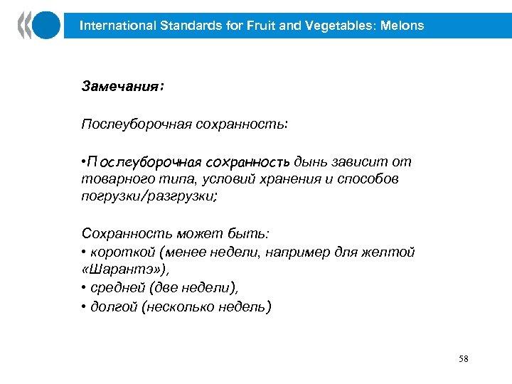 International Standards for Fruit and Vegetables: Melons Замечания: Послеуборочная сохранность: • Послеуборочная сохранность дынь