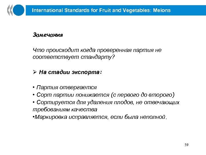 International Standards for Fruit and Vegetables: Melons Замечания Что происходит когда проверенная партия не