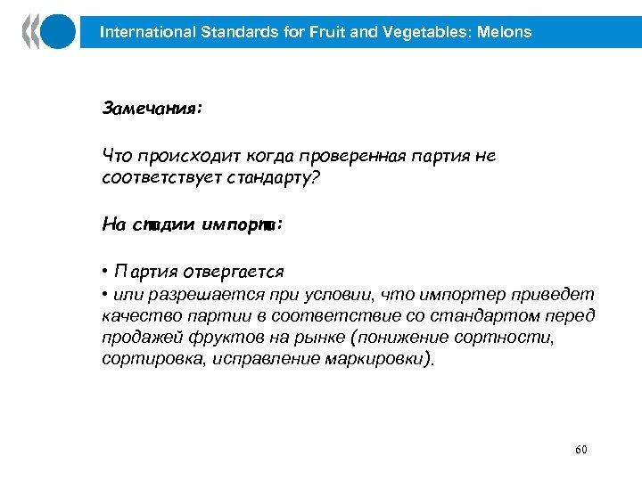 International Standards for Fruit and Vegetables: Melons Замечания: Что происходит когда проверенная партия не