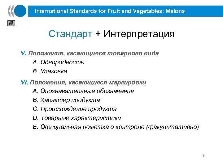 International Standards for Fruit and Vegetables: Melons Стандарт + Интерпретация ) V. Положения, касающиеся