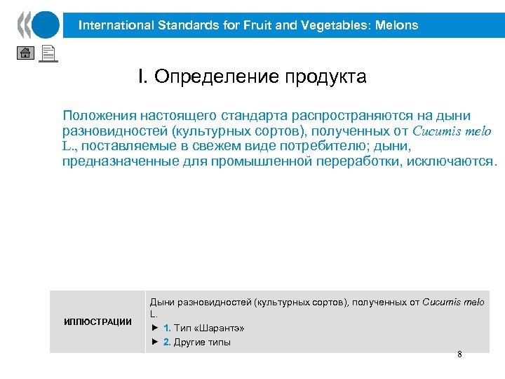 International Standards for Fruit and Vegetables: Melons I. Определение продукта Положения настоящего стандарта распространяются