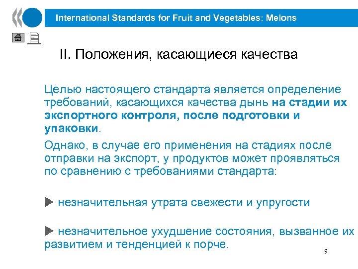 International Standards for Fruit and Vegetables: Melons II. Положения, касающиеся качества Целью настоящего стандарта