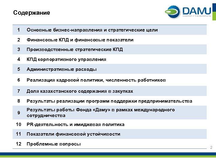 Содержание 1 Основные бизнес-направления и стратегические цели 2 Финансовые КПД и финансовые показатели 3