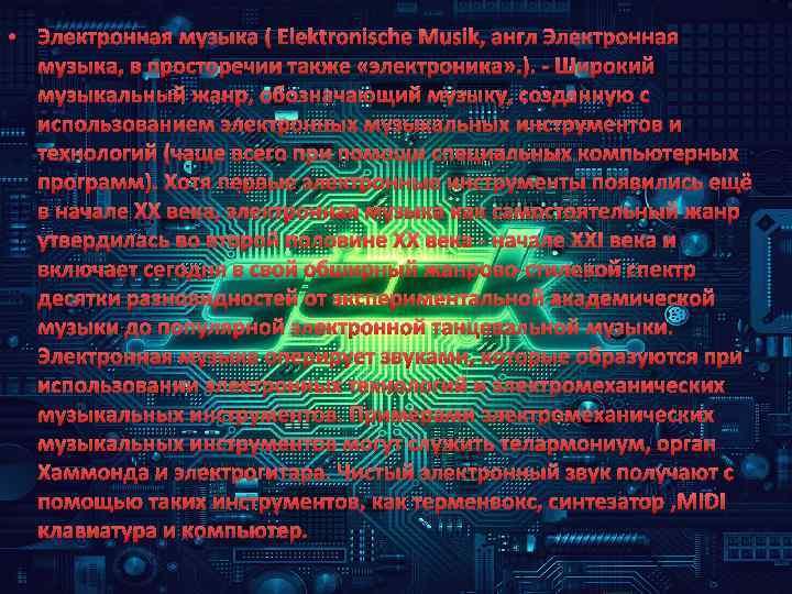 • Электронная музыка ( Elektronische Musik, англ Электронная музыка, в просторечии также «электроника»