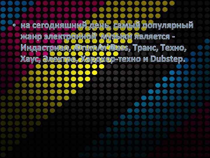 • на сегодняшний день, самый популярный жанр электронной музыки является - Индастриал, Drum