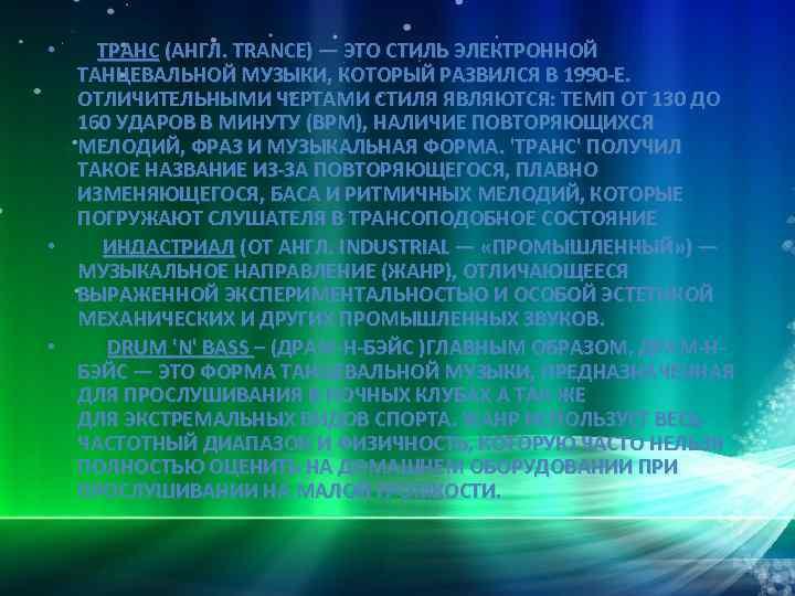 • ТРАНС (АНГЛ. TRANCE) — ЭТО СТИЛЬ ЭЛЕКТРОННОЙ ТАНЦЕВАЛЬНОЙ МУЗЫКИ, КОТОРЫЙ РАЗВИЛСЯ В