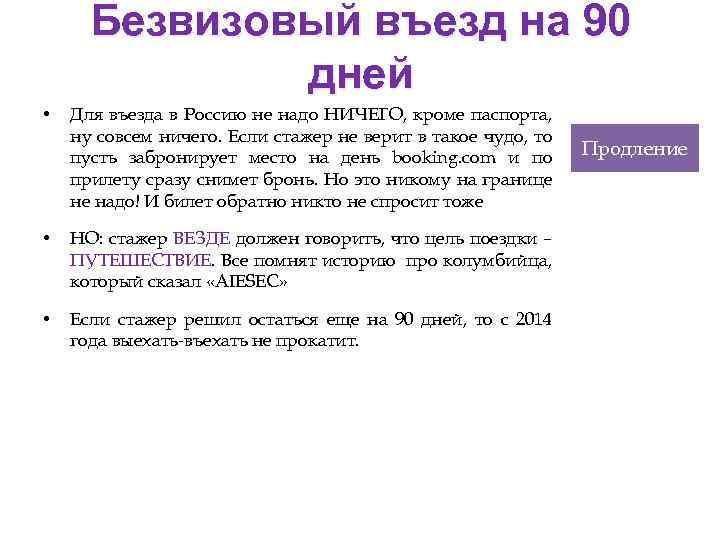Безвизовый въезд на 90 дней • Для въезда в Россию не надо НИЧЕГО, кроме