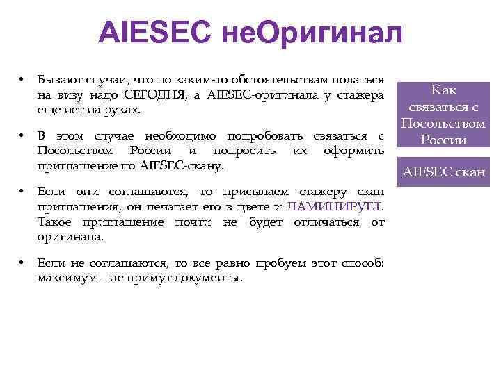 AIESEC не. Оригинал • Бывают случаи, что по каким-то обстоятельствам податься на визу надо