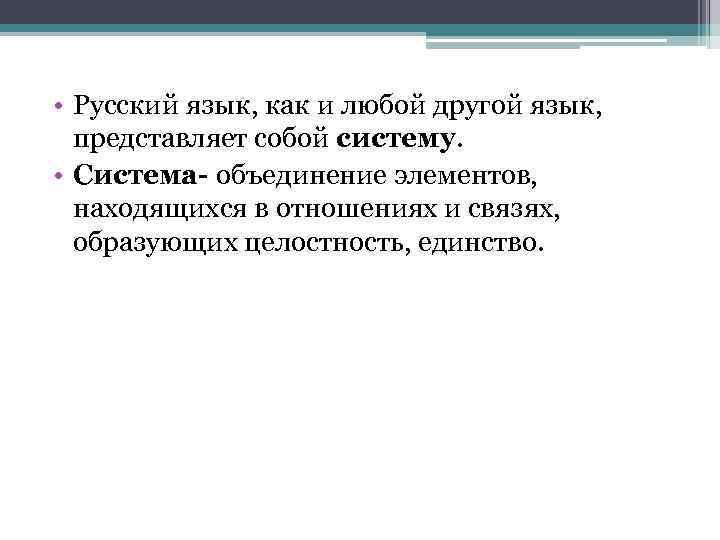 • Русский язык, как и любой другой язык, представляет собой систему. • Система-