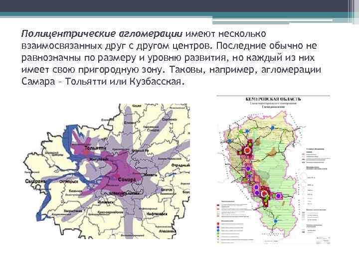 Полицентрические агломерации имеют несколько взаимосвязанных друг с другом центров. Последние обычно не равнозначны по