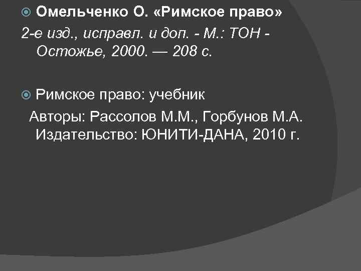 Омельченко О. «Римское право» 2 -е изд. , исправл. и доп. - М. :