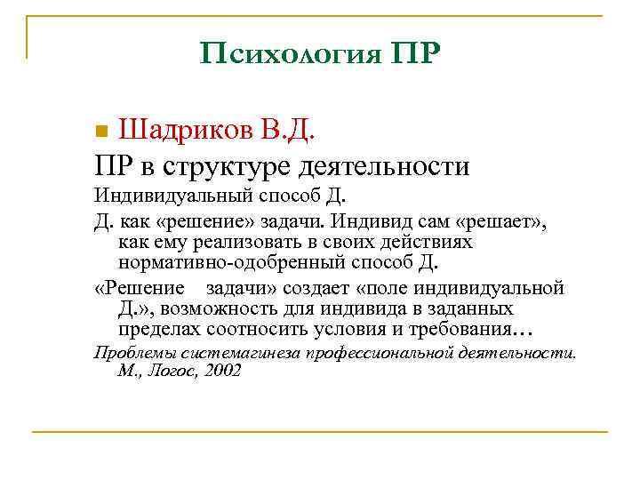 Психология ПР Шадриков В. Д. ПР в структуре деятельности n Индивидуальный способ Д. Д.