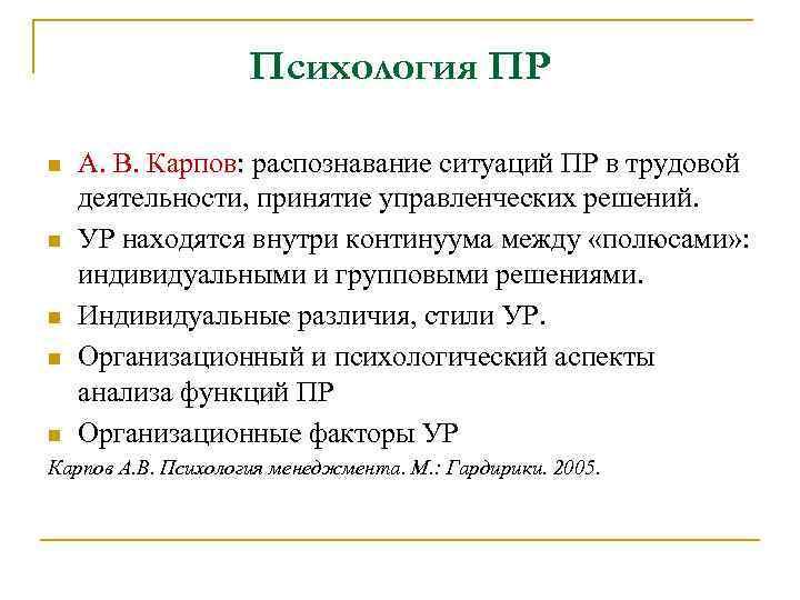 Психология ПР n n n А. В. Карпов: распознавание ситуаций ПР в трудовой деятельности,