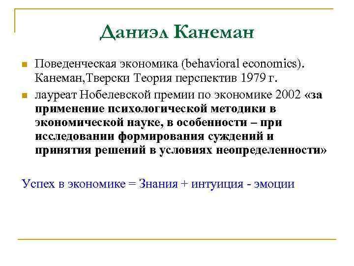 Даниэл Канеман n n Поведенческая экономика (behavioral economics). Канеман, Тверски Теория перспектив 1979 г.