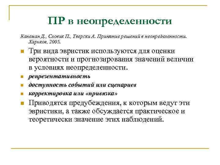 ПР в неопределенности Канеман Д. , Словик П. , Тверски А. Принятие решений в
