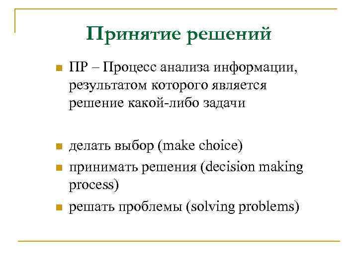 Принятие решений n ПР – Процесс анализа информации, результатом которого является решение какой-либо задачи