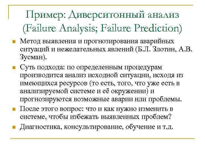 Пример: Диверситонный анализ (Failure Analysis; Failure Prediction) n n Метод выявления и прогнозирования аварийных