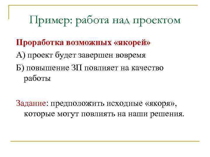 Пример: работа над проектом Проработка возможных «якорей» А) проект будет завершен вовремя Б) повышение
