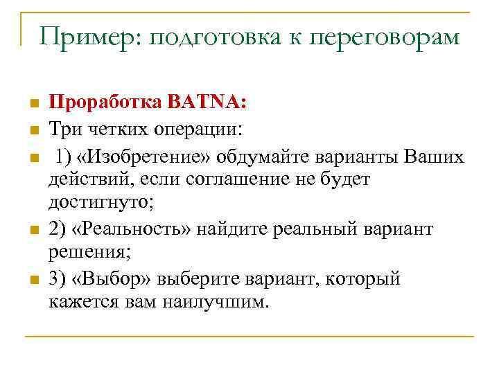 Пример: подготовка к переговорам n n n Проработка BATNA: Три четких операции: 1) «Изобретение»