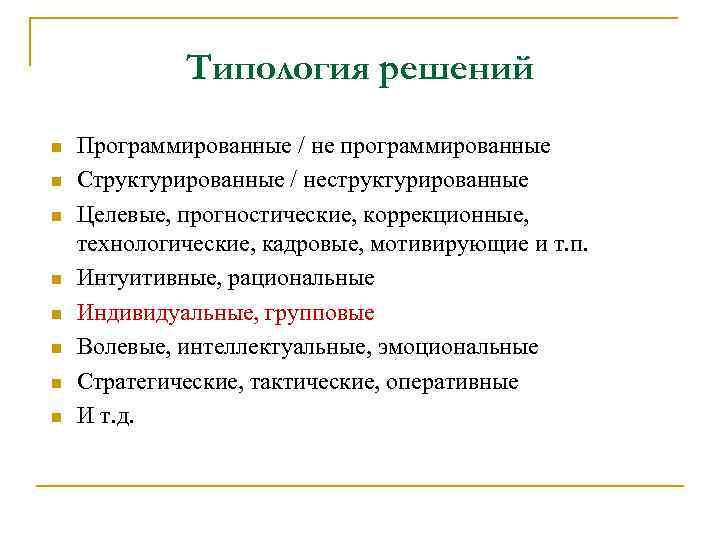 Типология решений n n n n Программированные / не программированные Структурированные / неструктурированные Целевые,