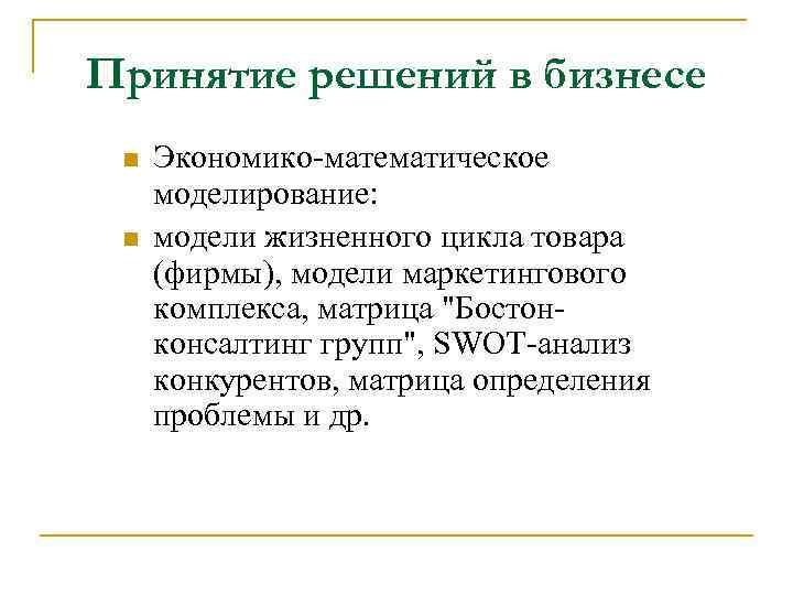 Принятие решений в бизнесе n n Экономико-математическое моделирование: модели жизненного цикла товара (фирмы), модели