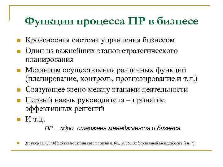 Функции процесса ПР в бизнесе n n n Кровеносная система управления бизнесом Один из