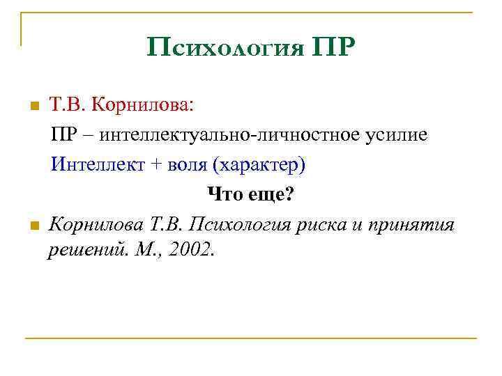 Психология ПР Т. В. Корнилова: ПР – интеллектуально-личностное усилие Интеллект + воля (характер) Что