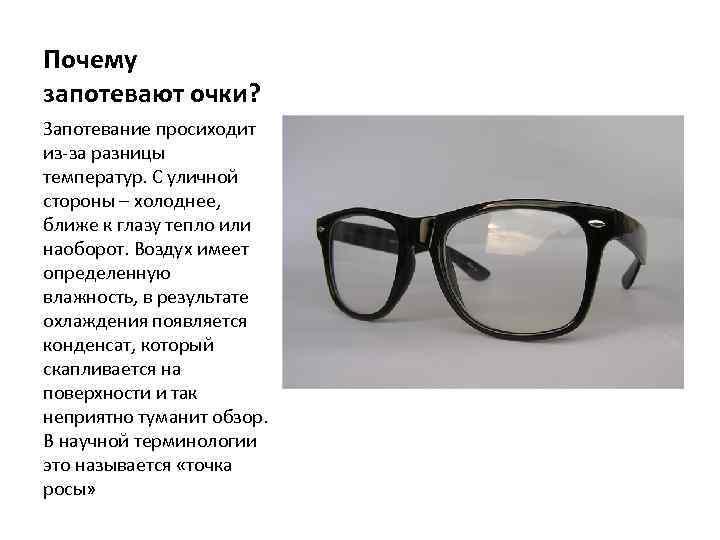 Почему запотевают очки? Запотевание просиходит из-за разницы температур. С уличной стороны – холоднее, ближе