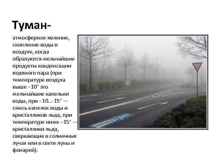 Туманатмосферное явление, скопление воды в воздухе, когда образуются мельчайшие продукты конденсации водяного пара (при
