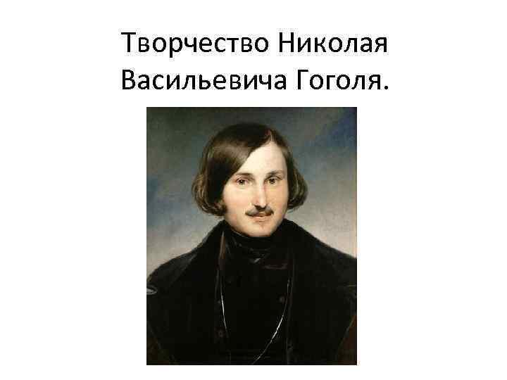 Творчество Николая Васильевича Гоголя.