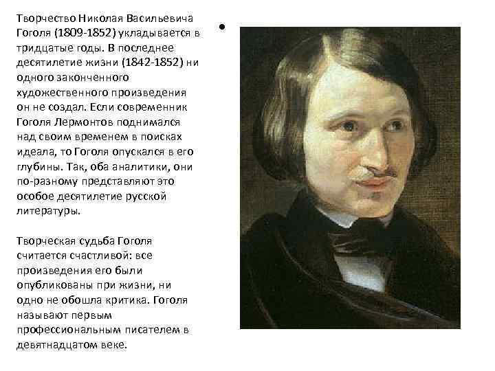 Творчество Николая Васильевича Гоголя (1809 -1852) укладывается в тридцатые годы. В последнее десятилетие жизни