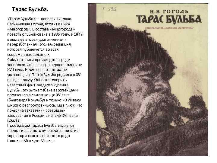 Тарас Бульба. «Тара с Бу льба» — повесть Николая Васильевича Гоголя, входит в цикл