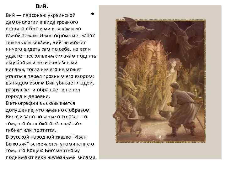 Вий. • Вий — персонаж украинской демонологии в виде грозного старика с бровями и